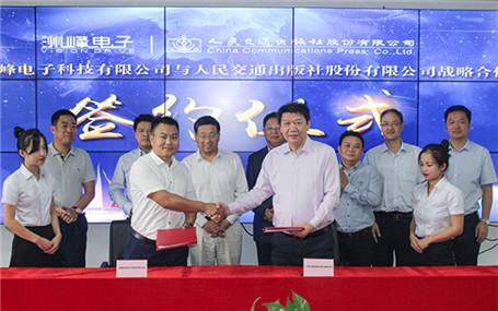 人民交通出版社与洲峰电子达成深度战略合作,开启交通运输安全教育行业新纪元!