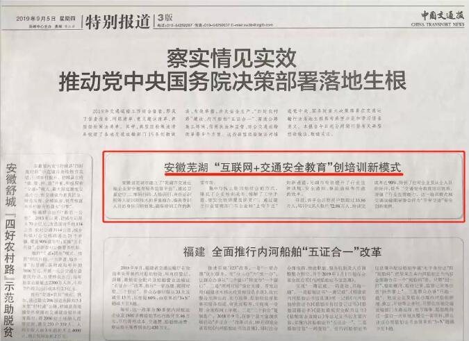"""""""交通安培""""助力推动党中央国务院决策部署落地生根"""